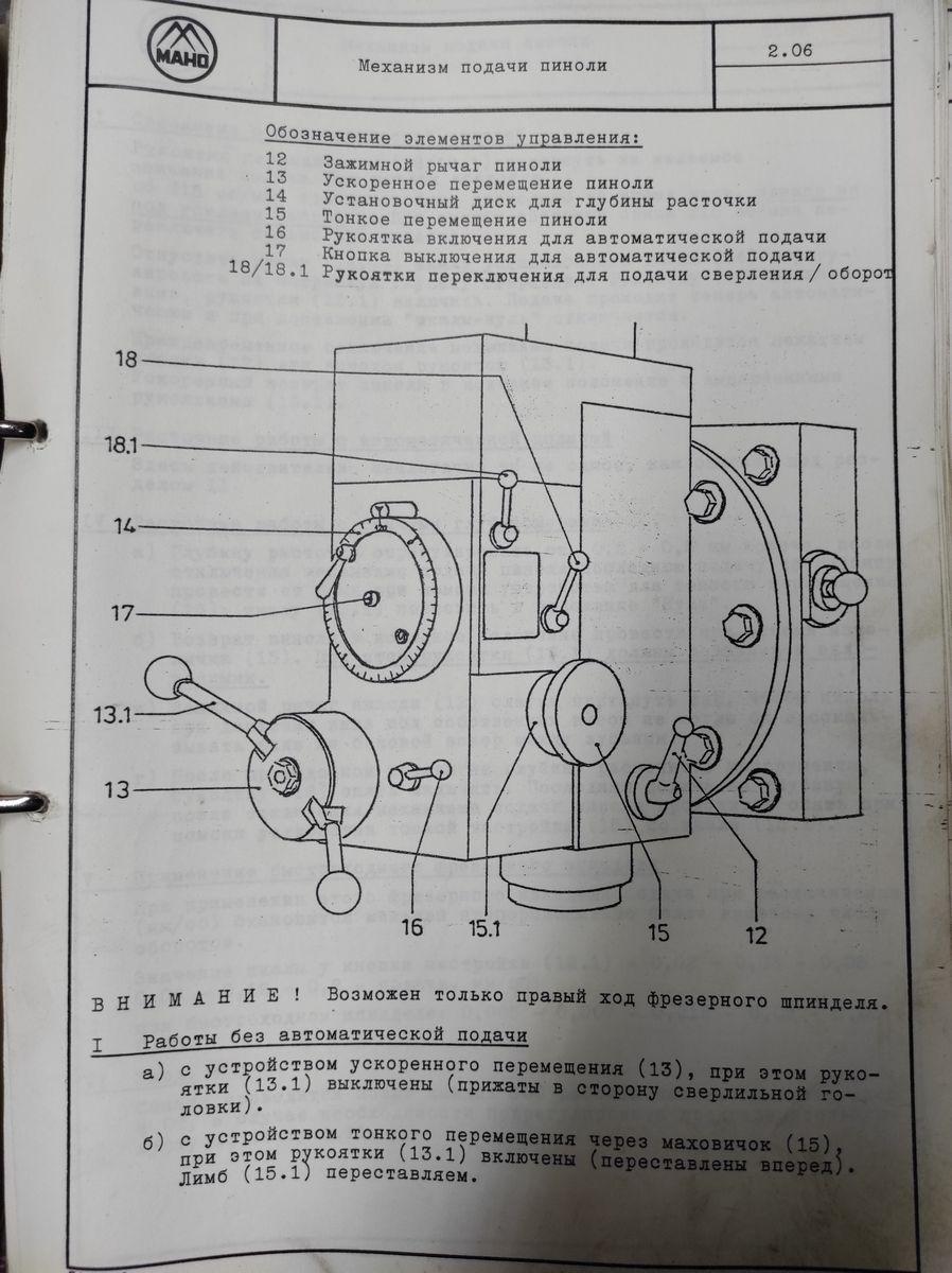 MAHO MH 1000P Широкоуниверсальный фрезерный станок